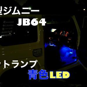 【新型ジムニーカスタム⑱】青色LEDフットランプを搭載してオシャレな車内を演出。