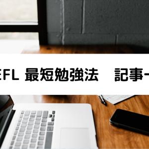 TOEFL 最短勉強法 記事一覧