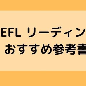 【100点超え】TOEFL リーディング対策・おすすめ参考書・問題集!
