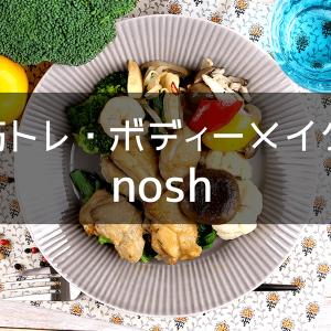 筋トレ・ボディーメイクにおすすめ食事宅配サービスnosh(ナッシュ)!おすすめメニューはこれ!