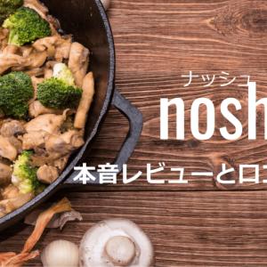 【後悔なし!】nosh(ナッシュ)宅配食を1年間食べ続けた本音レビュー!口コミも調査した結果…