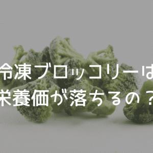 冷凍ブロッコリーは栄養価が落ちるの? 生との違いやおすすめの食べ方は?