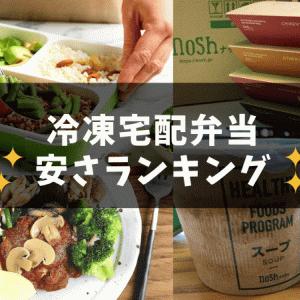 【1食300円台!】コスパ最強の宅配弁当おすすめTOP3!送料込の価格で徹底比較