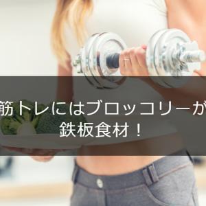 筋トレにはブロッコリーが鉄板食材!筋肉増量に効果的な食べ方は?