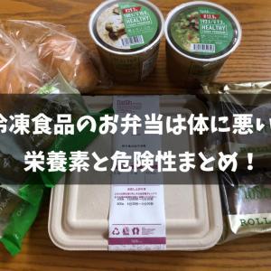 冷凍食品のお弁当は体に悪い?食べ続けるとどうなる?栄養素と危険性まとめ!