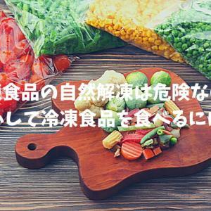 【要注意】冷凍食品の自然解凍は危険なの?安心して冷凍食品を食べるには?