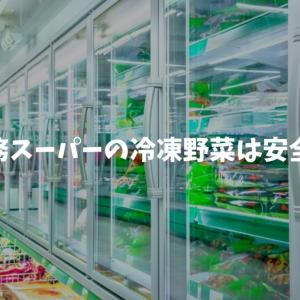 【メリット尽くし】業務スーパーの冷凍野菜は安全?栄養価はあるの?