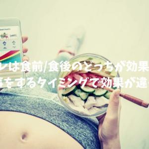 筋トレは食前/食後のどっちが効果的?食事をするタイミングで効果が違う!