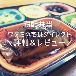 【ワタミの宅食ダイレクト】評判&レビュー!使って分かったワタミのリアルな真実!