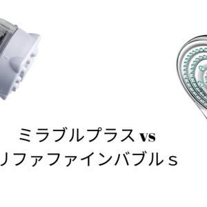 【新事実】ミラブルプラスとリファファインバブルSは500円でほんとに購入できるの?価格・機能を比較