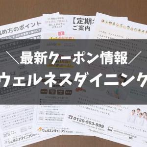 【最新】ウェルネスダイニングのクーポン情報|初回限定!送料無料がお得!
