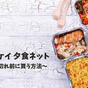 【ヨシケイ夕食ネット】シンプルミールを売り切れ前に購入する方法!
