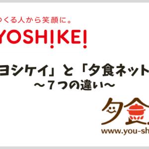 ヨシケイと夕食ネットの7つの違いを徹底解説。お試しはどっちがお得?