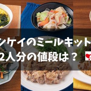 ヨシケイのミールキット2人分の値段は1か月どれくらい?おすすめのコースはどれ?