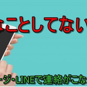 メッセージ・LINEでやりがちなNG行為