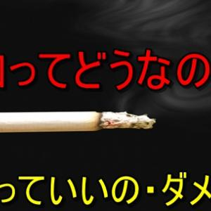 タバコを吸う人と吸わない人どっちがモテるのか?