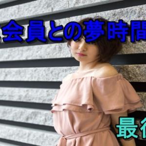 「タップル」28歳元読モとのお楽しみデート
