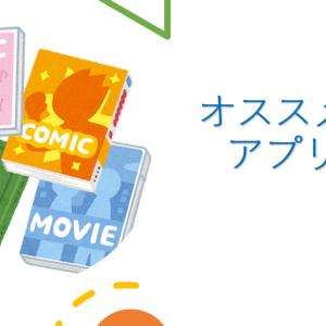 [厳選]スマホで漫画が読めるオススメ無料アプリ3選