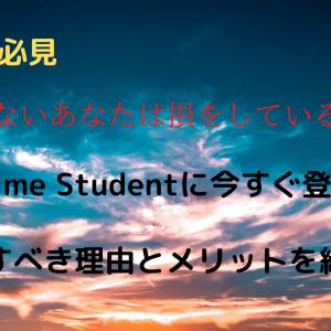 学生はPrime Studentに登録すべき