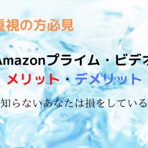 Amazonプライム・ビデオ徹底解説 メリット、デメリットは何? 他の動画配信サービスとの違いは?