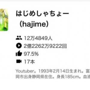 【UUUM】YouTuberはじめしゃちょー、令和でも再生数がオワコン★56