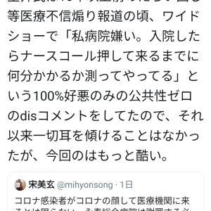 室井佑月 「おっはようございます。あたしはこれからラジオ」