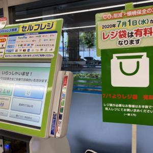 小売店「セルフレジ導入で人件費削減しちゃうぞー」→セクシー「レジ袋の精算するから有人レジ行け」