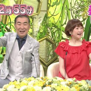 菅総理 新婚さんいらっしゃい補助金60万円配布 まぁお前らには関係のない話だが