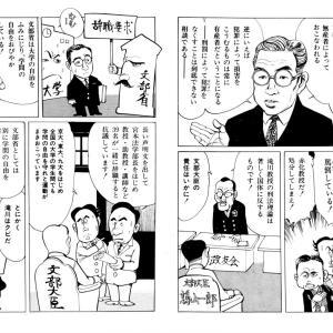 「日本学術会議の日本共産党支配」は39年も前に指摘されていた。 執筆者が改めて語る問題点