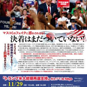 中国人『バイデン当選を決めつけるメディアの嘘を否定する人に「ネトウヨ」とレッテルを貼ってくる』