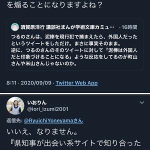 米山隆一氏、大阪府の感染者が東京都を上回る急増に指摘「『維新の失政』の結果」