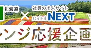 北海道、コロナ失業者の再就職支援「異業種チャレンジ」を開始、人手不足の方が深刻