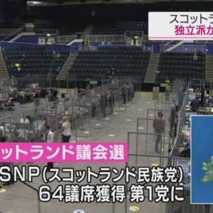 スコットランド、イギリスからの独立に一歩前進 議会選で独立派が過半数、ジョンソン政権に圧力