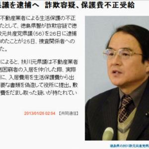 政府答弁書「共産党は破壊活動防止法(破防法)に基づく調査対象団体」