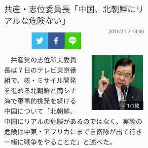日本共産党議員「中国共産党は『共産党』の名に値しない」