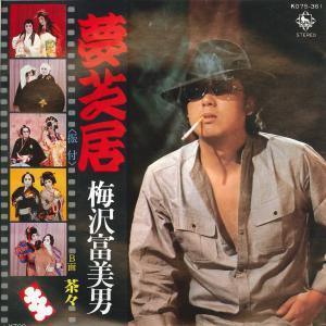 梅沢富美男を「夢芝居」でスターに引き上げた功労者 アイエス創業者・伊藤喜久雄さんが死去