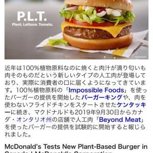 格差社会を助長する「人工肉」という新たな食文化(画像あり)
