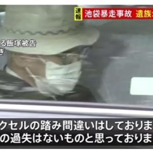 飯塚幸三さん「刑務所に入る覚悟はありまぁす。」
