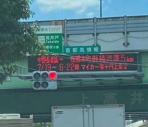 千円上乗せ首都高はガラガラも見直しナシ。東京に向かう高速道は嫌がらせ交通規制で大渋滞  [454228327]