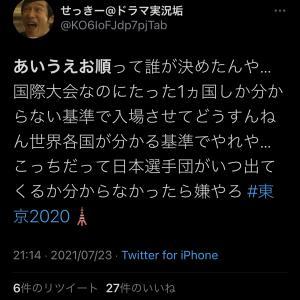 東京オリンピック見ないはずのパさん、入場国のあいうえお順に文句をつけてしまう  [295723299]