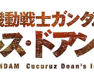 映画「機動戦士ガンダム ククルス・ドアンの島」2022年公開決定!  [773723605]
