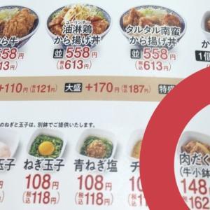 【悲報】「吉野家通の間での最新流行はやっぱり、 ねぎだく、これだね」→+118円に  [514943473]
