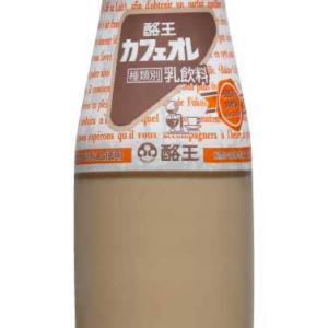 明治、小岩井に続き酪王乳業も瓶牛乳の販売を終了。銭湯で瓶牛乳を飲む時代は終わりか  [421685208]
