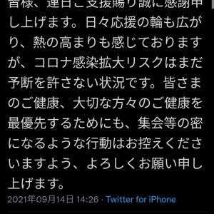 【悲報】高市早苗さん、ネトウヨによる応援デモをコロナ感染のおそれを理由に拒絶してしまう  [816491279]