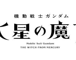 ガンダム新作TVシリーズ「機動戦士ガンダム 水星の魔女」放送決定  [115523166]