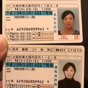在日朝鮮人の免許証は 通名 本名が書いてあると判明(画像あり)  [144189134]