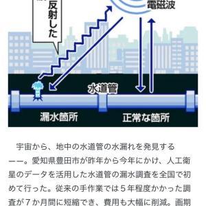 水道管の水もれ 人工衛星だいち2号から電磁波を照射して発見する 5年の作業が7ヶ月に短縮した 愛知県  [144189134]