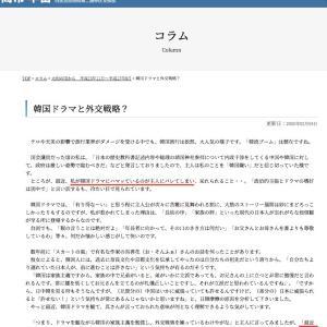 韓国紙 「韓国系の夫を持つ野田聖子が総裁選に出馬表明。野田は日本を代表する親韓派議員」  [306759112]