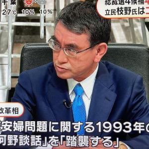 【THE・END】 河野太郎、親父の1993年慰安婦問題に関する『河野談話』をふしゅうする  [784885787]