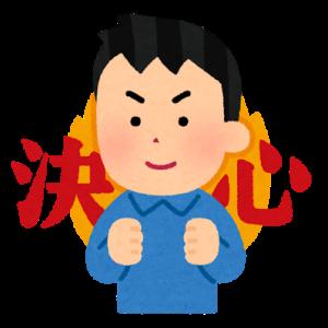 ヤルと決めたならとことんヤレ!!